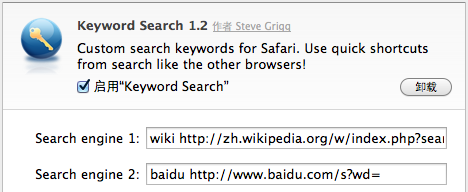safari扩展keyword search